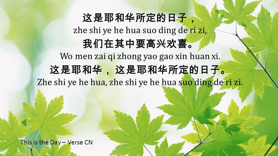 zhe shi ye he hua suo ding de ri zi, Wo men zai qi zhong yao gao xin huan xi.