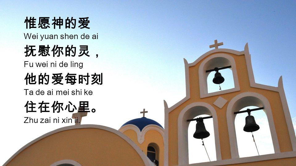 Wei yuan shen de ai Fu wei ni de ling Ta de ai mei shi ke Zhu zai ni xin li.