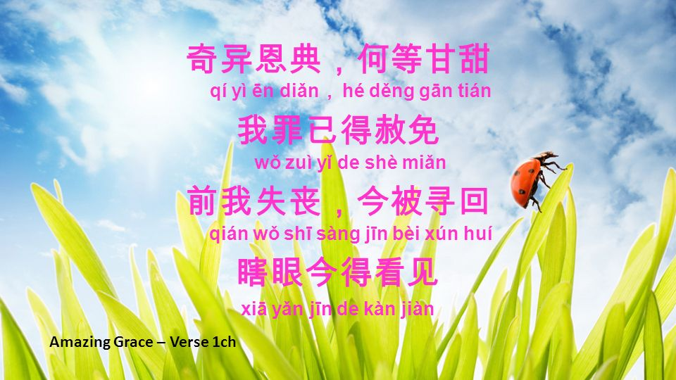 qí yì ēn diǎn hé děng gān tián wǒ zuì yǐ de shè miǎn qián wǒ shī sàng jīn bèi xún huí xiā yǎn jīn de kàn jiàn Amazing Grace – Verse 1ch