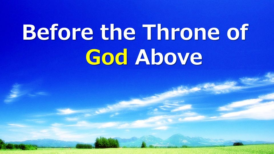 Before the throne of God above I have a strong, a perfect plea A great High Priest, Whose name is Love Who ever lives and pleads for me