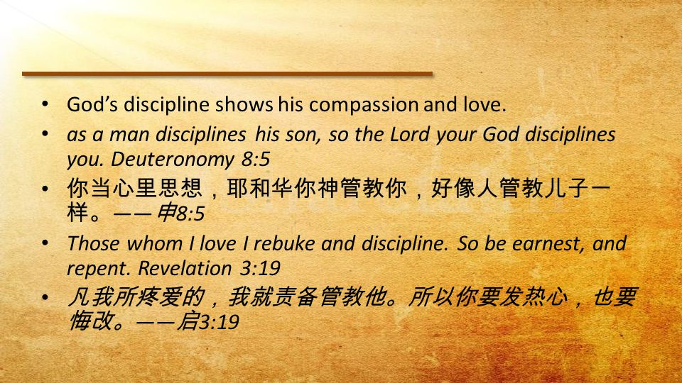 Gods discipline shows his compassion and love.