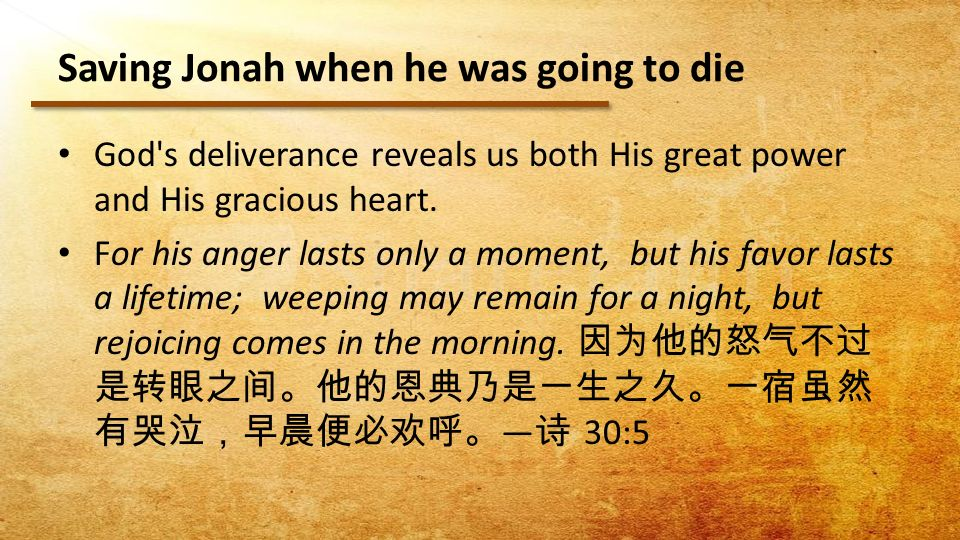 Saving Jonah when he was going to die God s deliverance reveals us both His great power and His gracious heart.