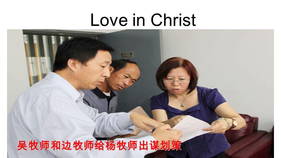 Love in Christ