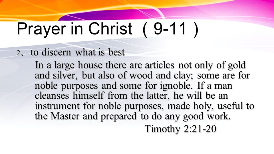 Prayer in Christ 9-11 2 to discern what is best In a large house there are articles not only of gold and silver, but also of wood and clay; some are for noble purposes and some for ignoble.