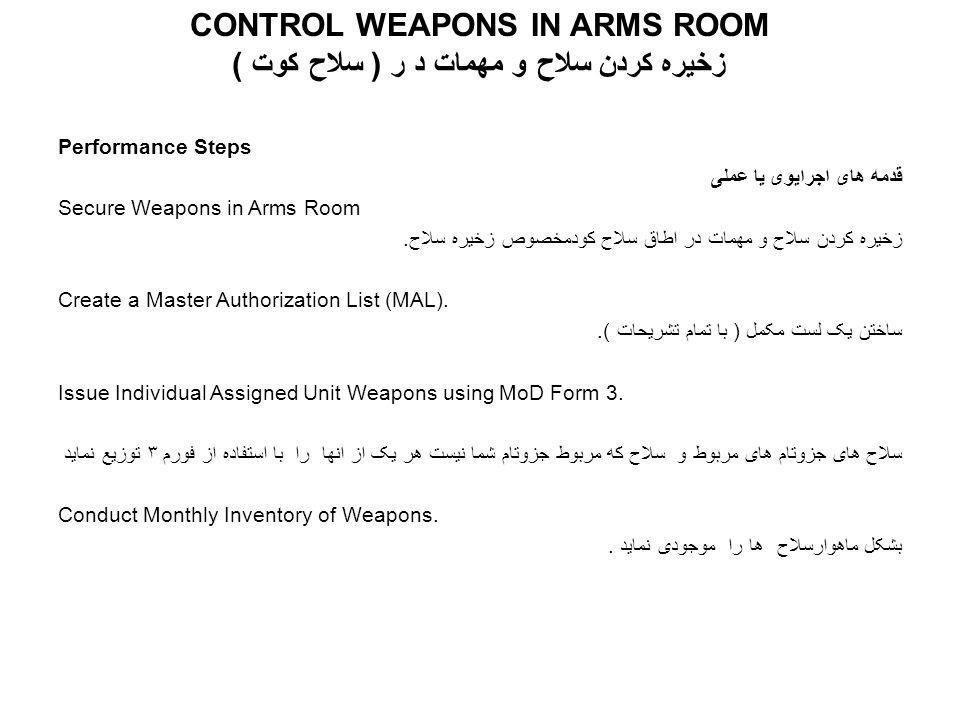 Performance Steps قدمه های اجرایوی یا عملی Secure Weapons in Arms Room زخیره کردن سلاح و مهمات در اطاق سلاح کودمخصوص زخیره سلاح.