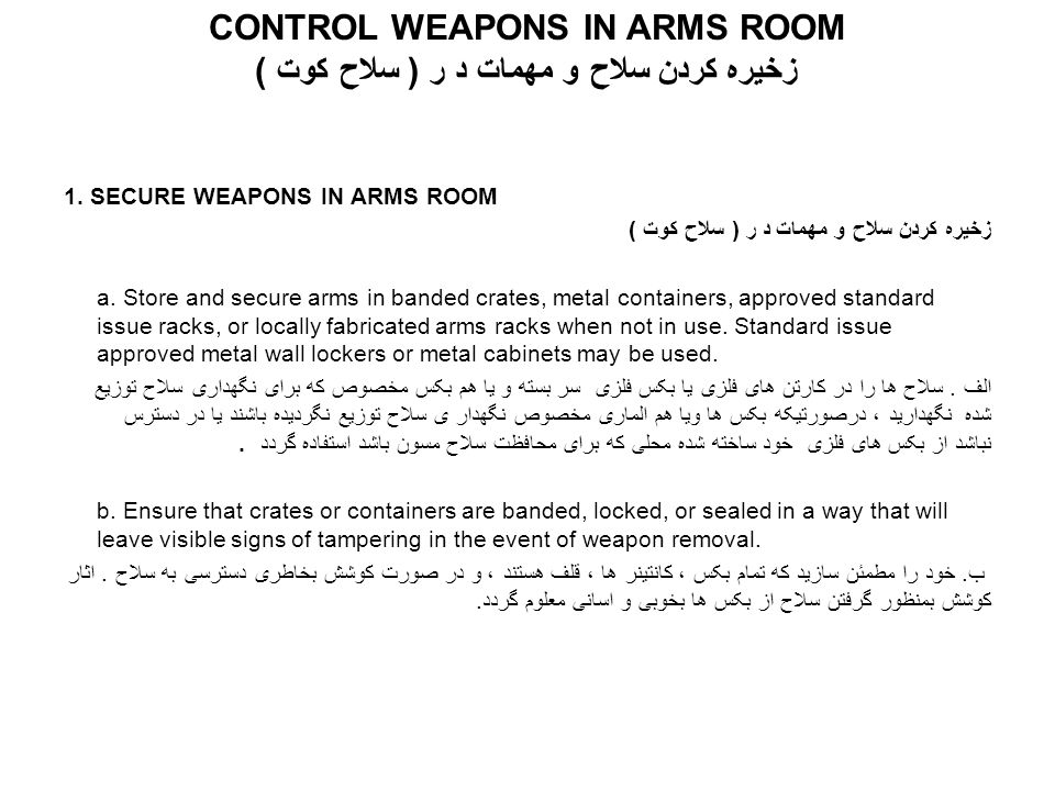 1. SECURE WEAPONS IN ARMS ROOM زخیره کردن سلاح و مهمات د ر ( سلاح کوت ) a.