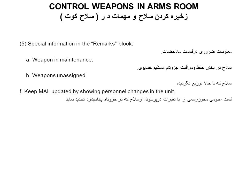 (5) Special information in the Remarks block: معلومات ضروری درقسمت ملاحضات: a.