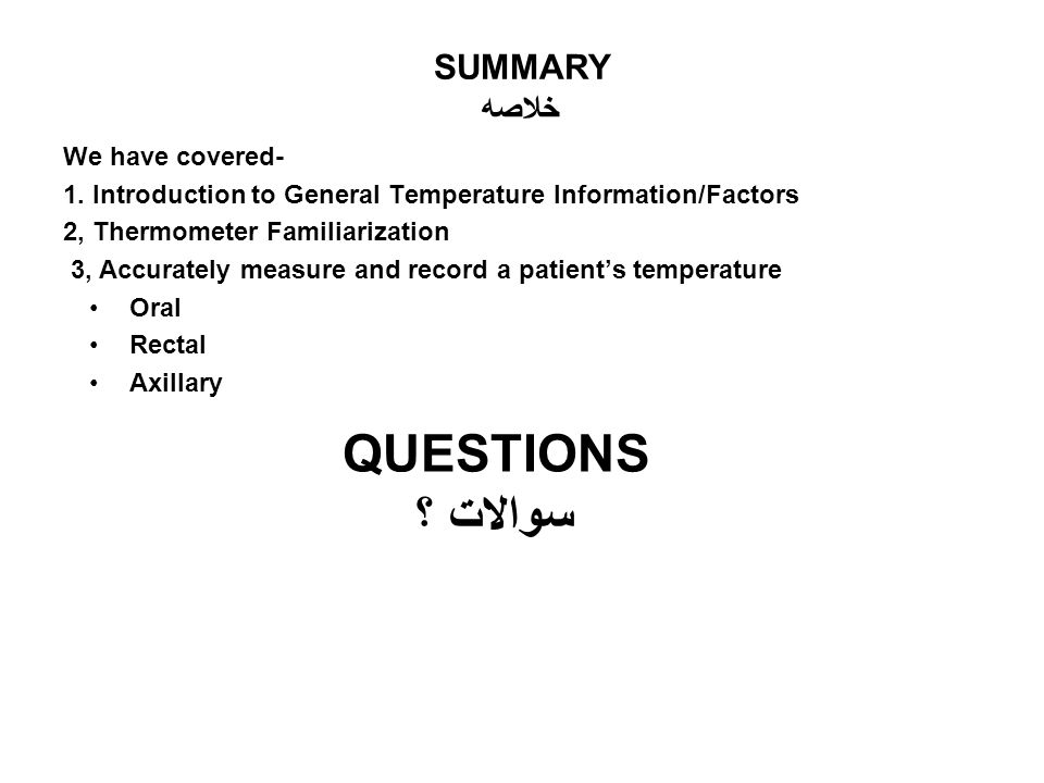 SUMMARY خلاصه QUESTIONS سوالات ؟ We have covered- 1. Introduction to General Temperature Information/Factors 2, Thermometer Familiarization 3, Accurat