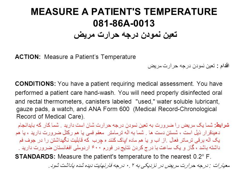 MEASURE A PATIENT'S TEMPERATURE 081-86A-0013 تعین نمودن درجه حرارت مریض ACTION: Measure a Patients Temperature اقدام : تعین نمودن درجه حرارت مریض COND