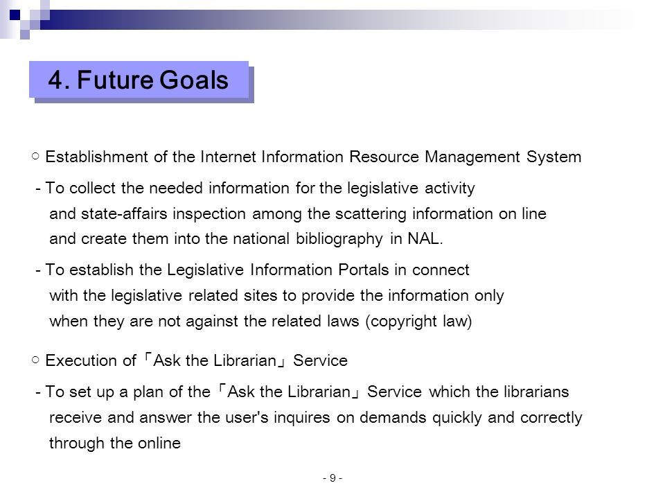 - 9 - Establishment of the Internet Information Resource Management System - To collect the needed information for the legislative activity and state-affairs inspection among the scattering information on line and create them into the national bibliography in NAL.