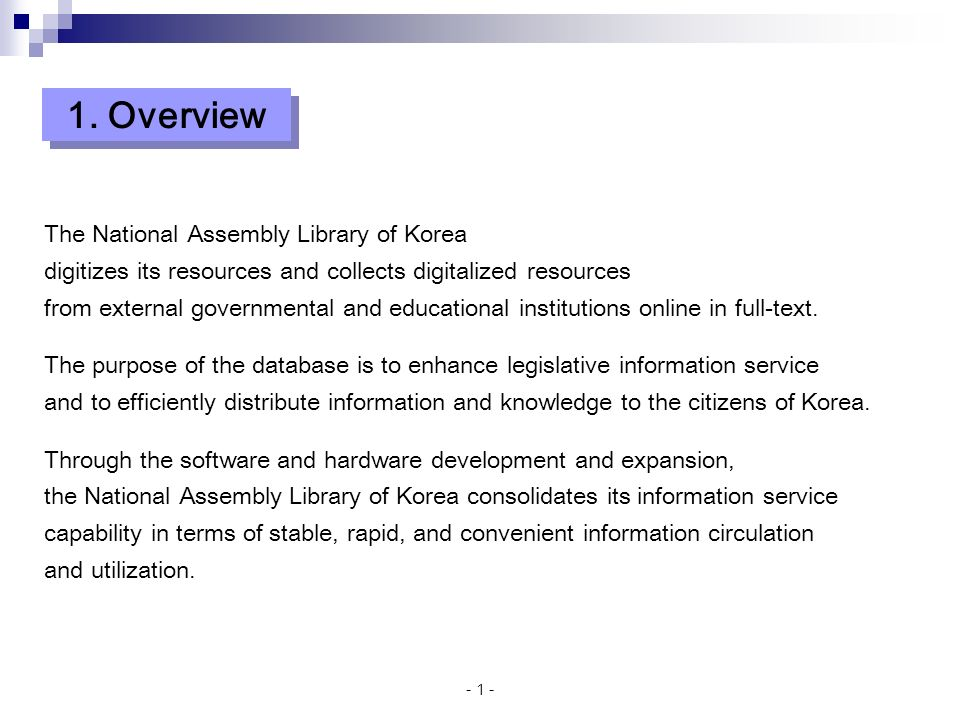 - 12 - Digital Library System S/W map