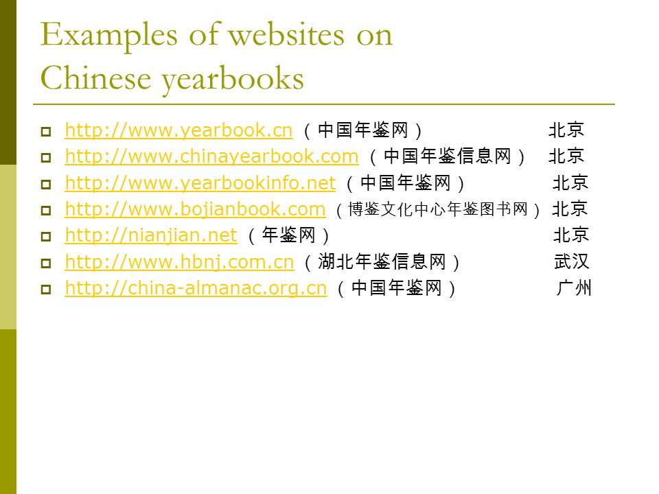 Chinese yearbooks: Interlibrary collaboration Cooperative acquisition Resource sharing Central repository