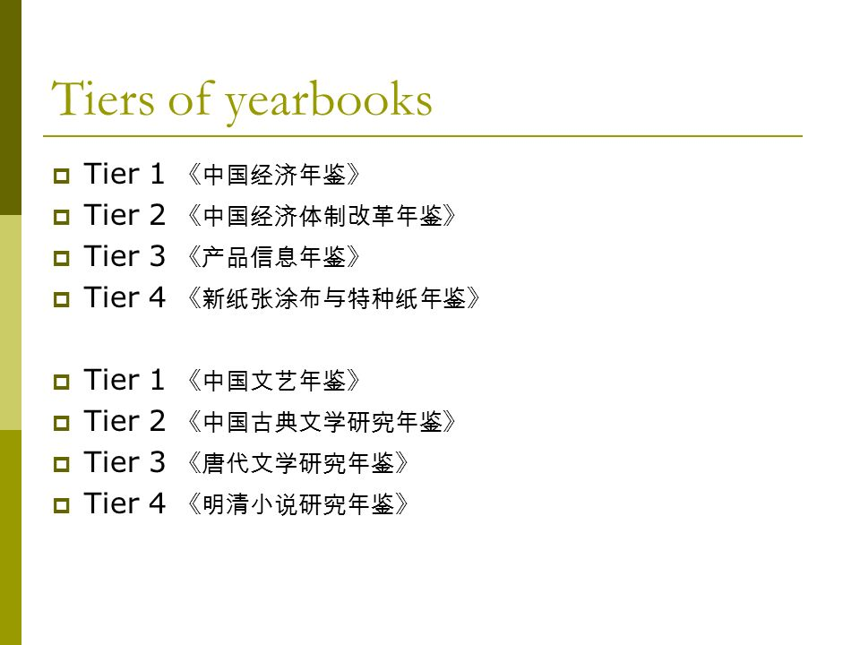 Tiers of yearbooks Tier 1 Tier 2 Tier 3 Tier 4 Tier 1 Tier 2 Tier 3 Tier 4