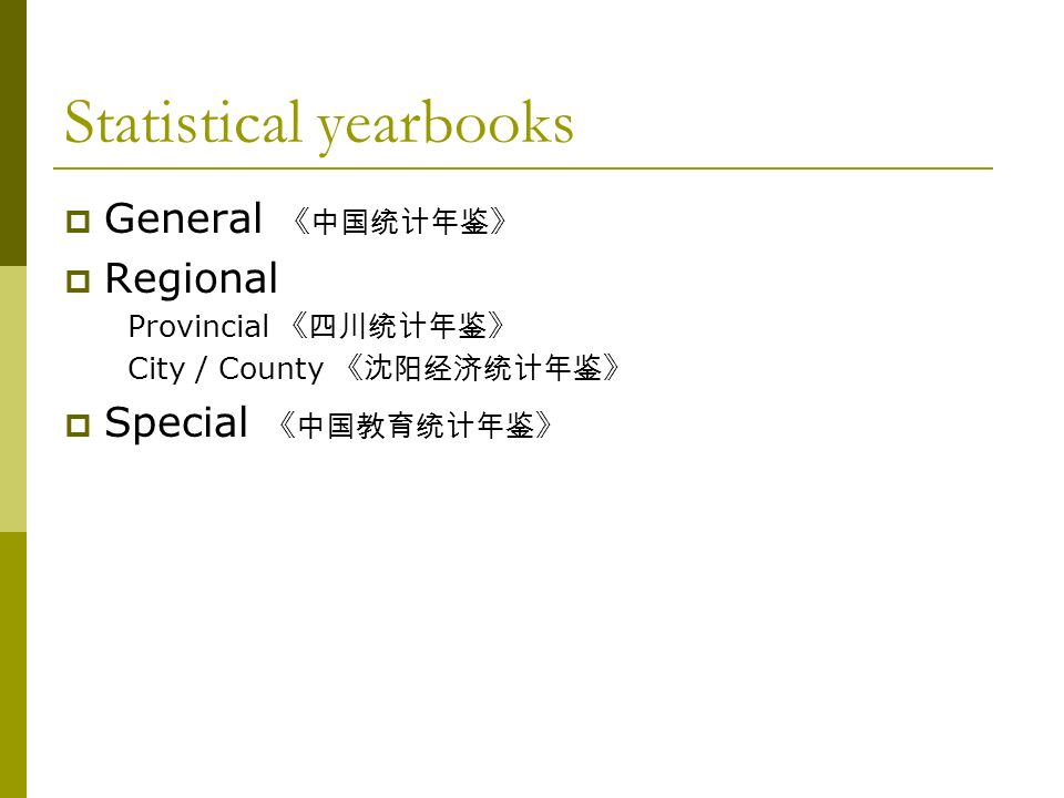 Statistical yearbooks General Regional Provincial City / County Special