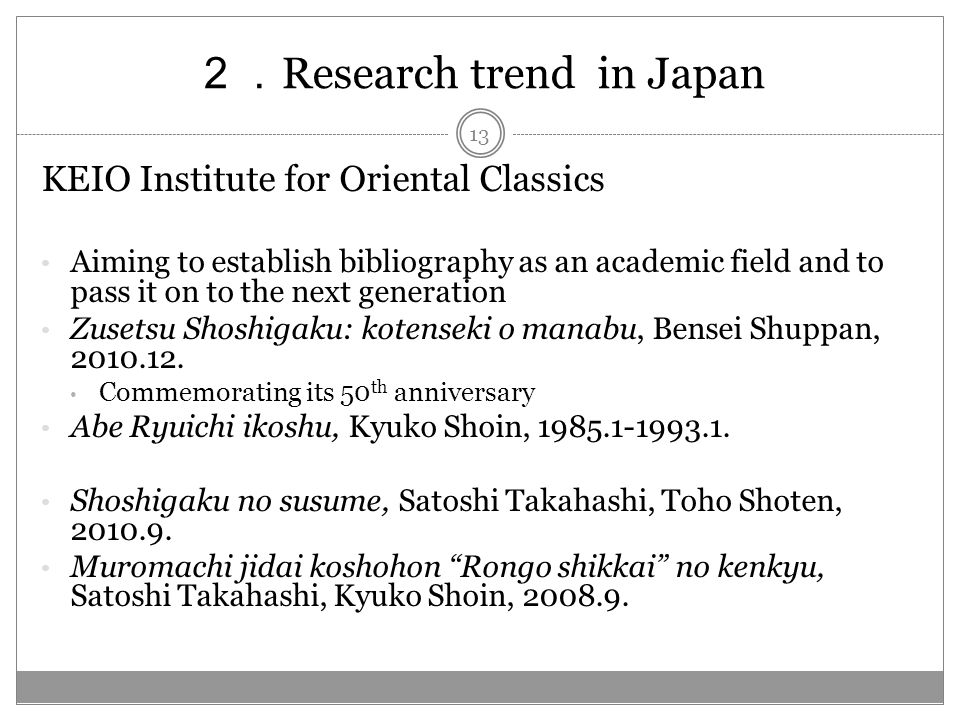 Research trend in Japan KEIO Institute for Oriental Classics Aiming to establish bibliography as an academic field and to pass it on to the next generation Zusetsu Shoshigaku: kotenseki o manabu, Bensei Shuppan, 2010.12.