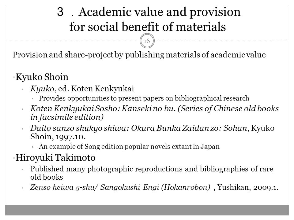 Academic value and provision for social benefit of materials Provision and share-project by publishing materials of academic value Kyuko Shoin Kyuko, ed.