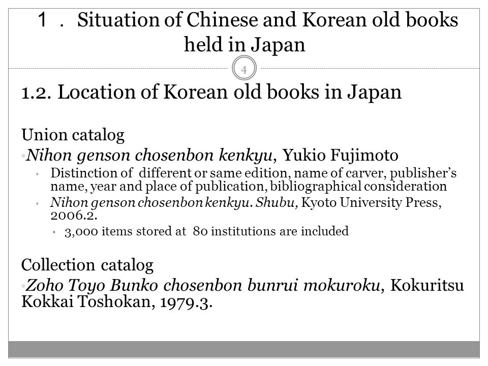 Situation of Chinese and Korean old books held in Japan 1.2.
