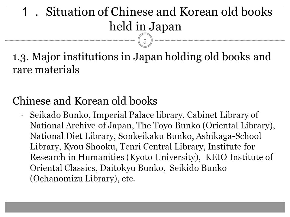 Situation of Chinese and Korean old books held in Japan 1.3.