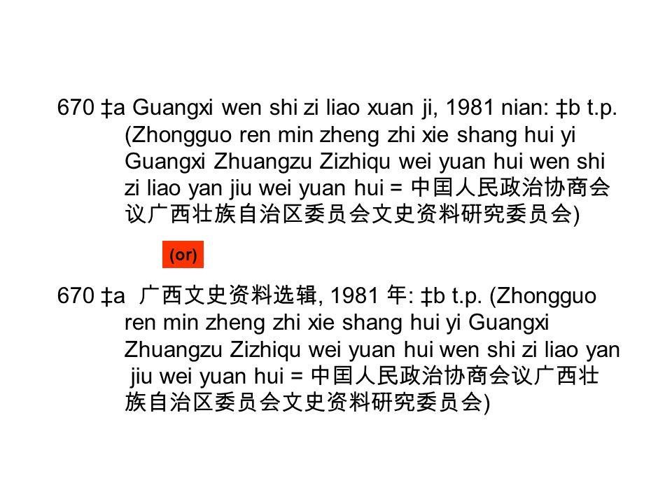 670 a Guangxi wen shi zi liao xuan ji, 1981 nian: b t.p.