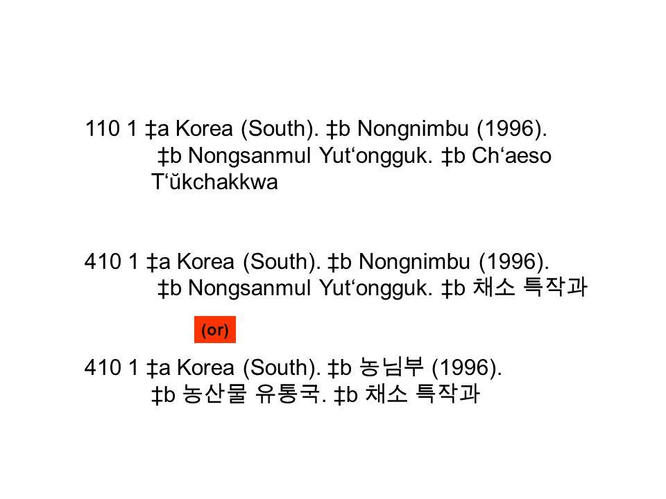 110 1 a Korea (South). b Nongnimbu (1996). b Nongsanmul Yutongguk.
