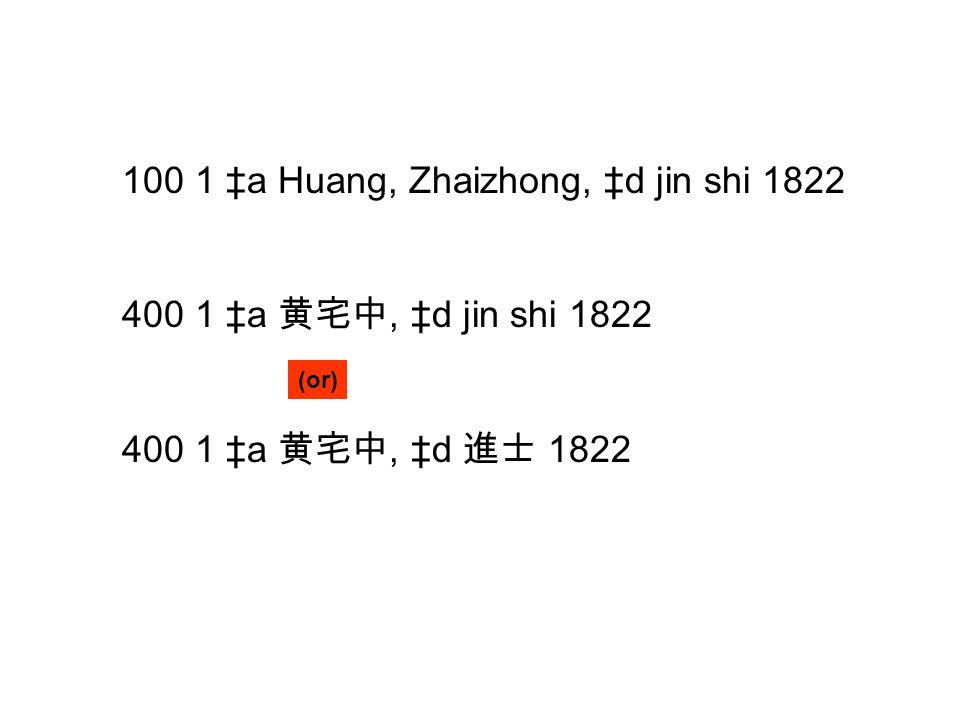 100 1 a Huang, Zhaizhong, d jin shi 1822 400 1 a, d jin shi 1822 400 1 a, d 1822 (or)