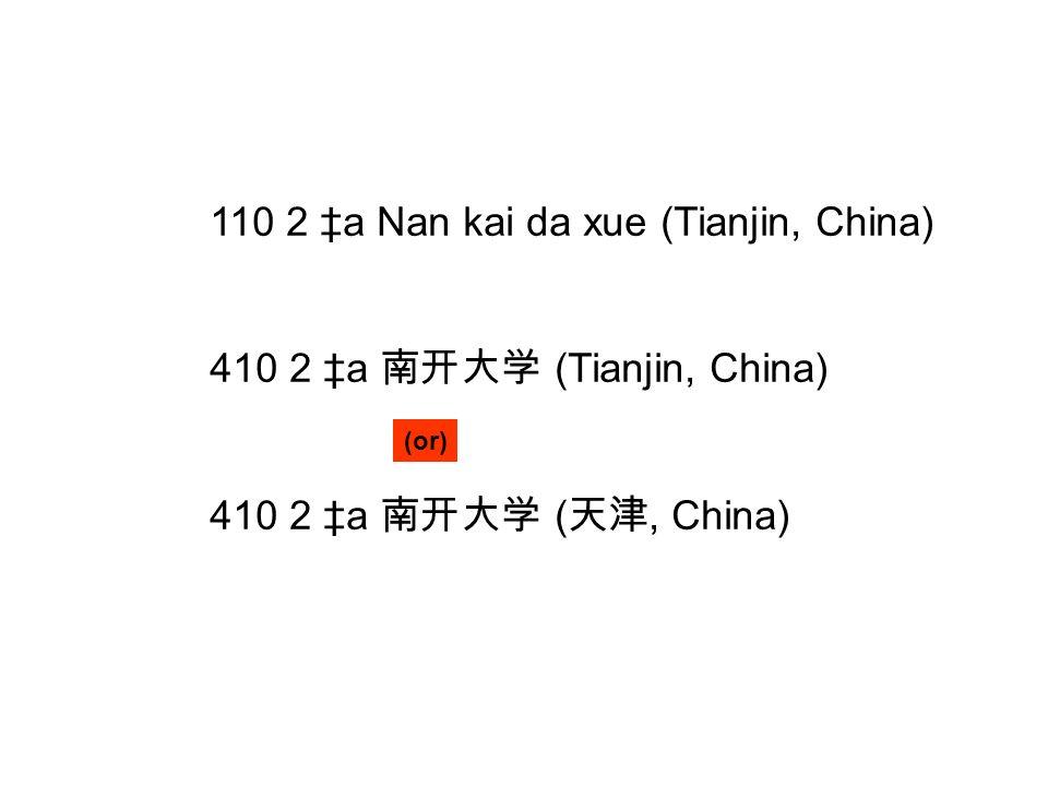 110 2 a Nan kai da xue (Tianjin, China) 410 2 a (Tianjin, China) 410 2 a (, China) (or)