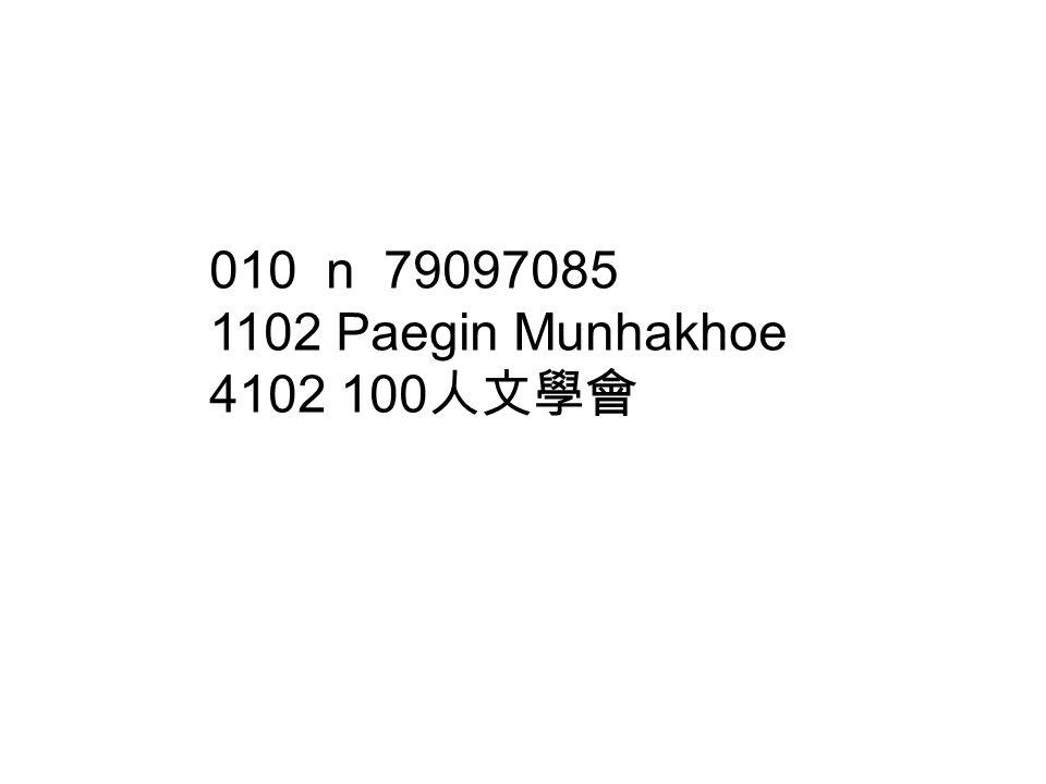 010 n 79097085 1102 Paegin Munhakhoe 4102 100