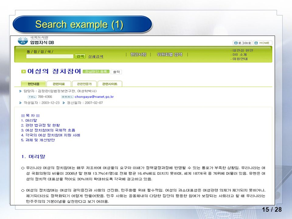 15 / 28 Search example (1)