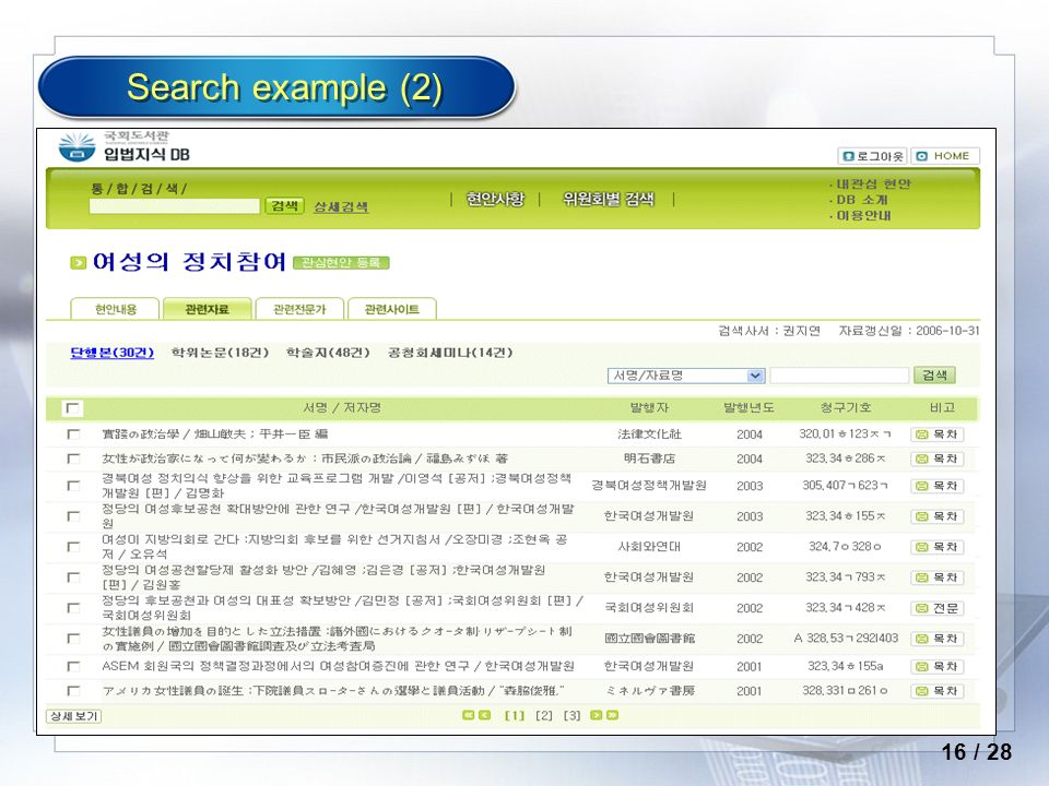 Search example (2) 16 / 28