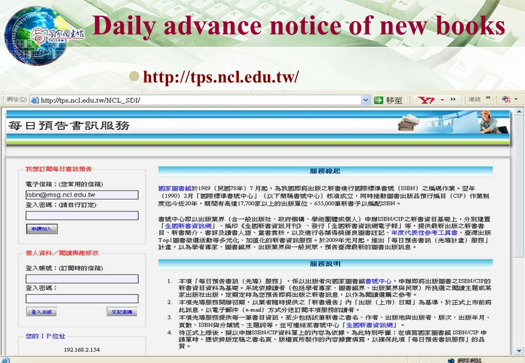 http://www.ncl.edu.tw 25 New Bibliographic Services Daily advance notice of new books Internationalization on Chinese bibliography Union catalog servi