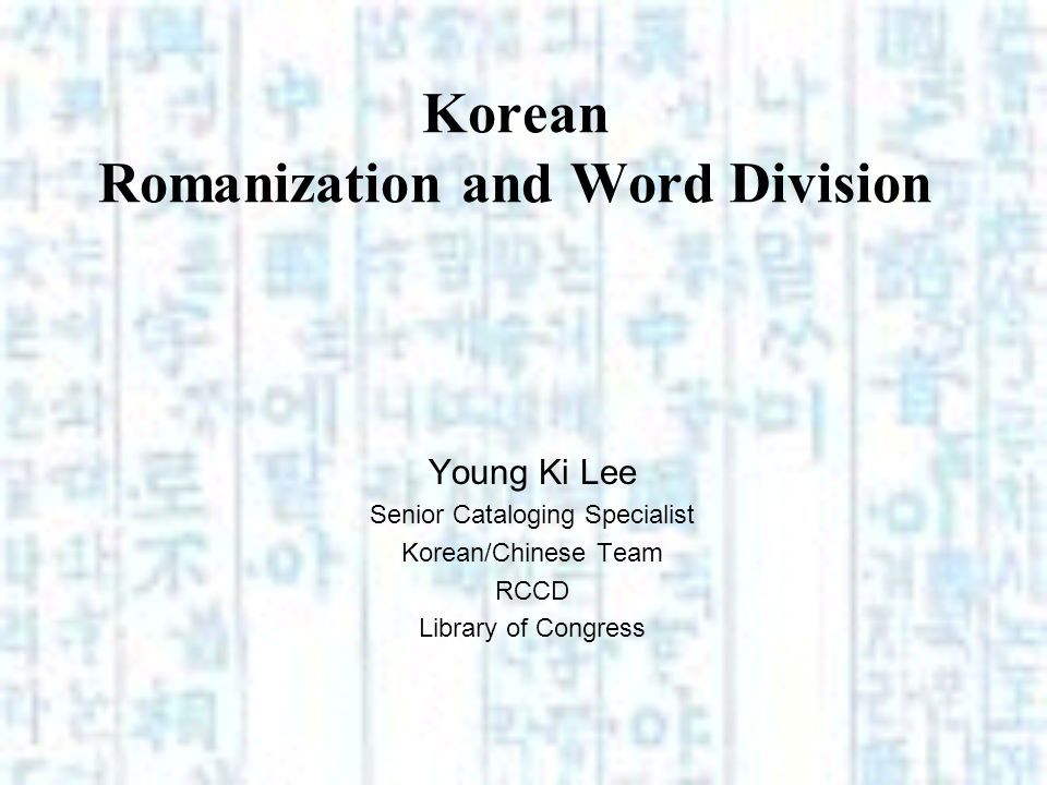 Session Summary: Romanization and Word Division: is designed to provide trainees with basic understanding of the Romanization and Word Division Rules for Korean language and the related rule interpretations.