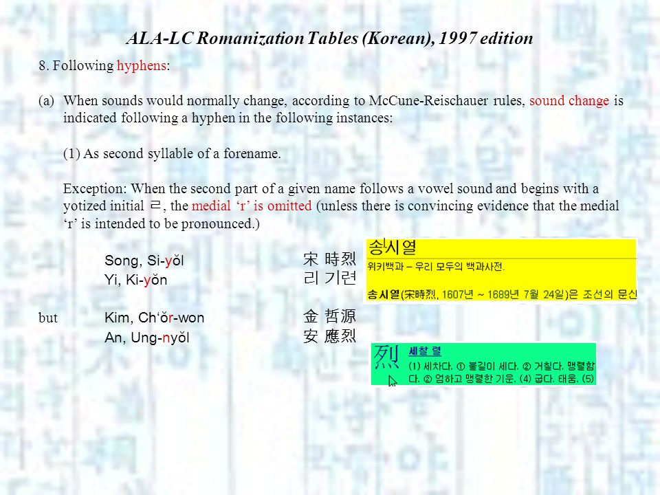ALA-LC Romanization Tables (Korean), 1997 edition 8. Following hyphens: (a)When sounds would normally change, according to McCune-Reischauer rules, so