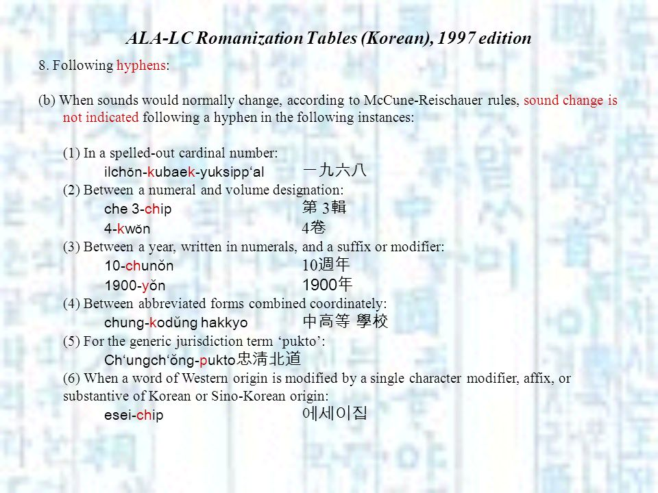ALA-LC Romanization Tables (Korean), 1997 edition 8. Following hyphens: (b) When sounds would normally change, according to McCune-Reischauer rules, s