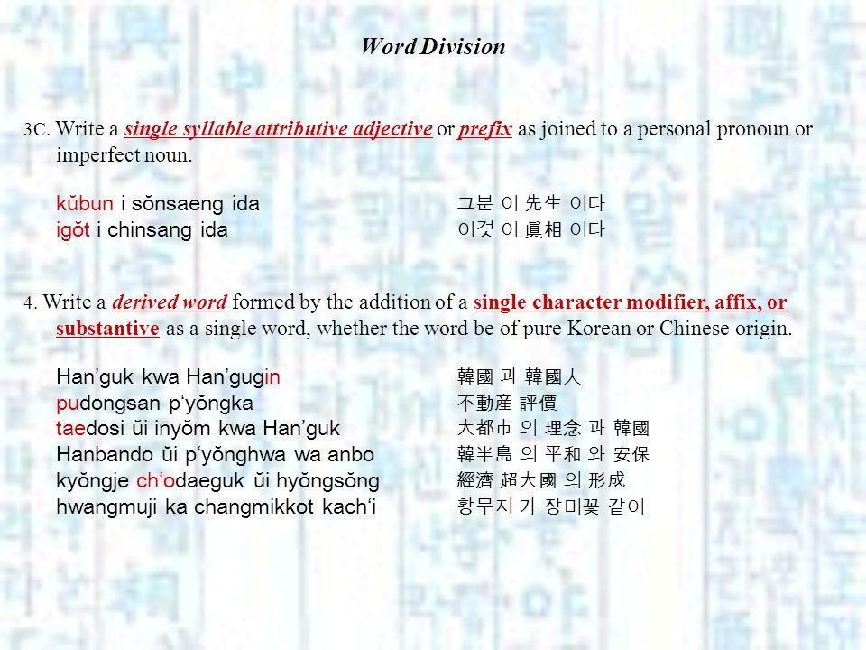 Word Division 3C. Write a single syllable attributive adjective or prefix as joined to a personal pronoun or imperfect noun. kŭbun i sŏnsaeng ida igŏt