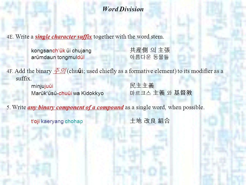 Word Division 4E. Write a single character suffix together with the word stem. kongsanchŭk ŭi chujang arŭmdaun tongmuldŭl 4F. Add the binary (chu ŭ i;