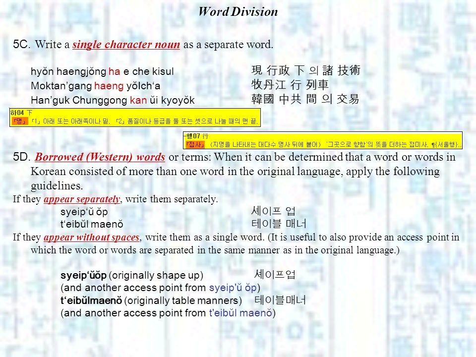 Word Division 5C. Write a single character noun as a separate word. hyŏn haengjŏng ha e che kisul Moktangang haeng yŏIcha Hanguk Chunggong kan ŭi kyoy