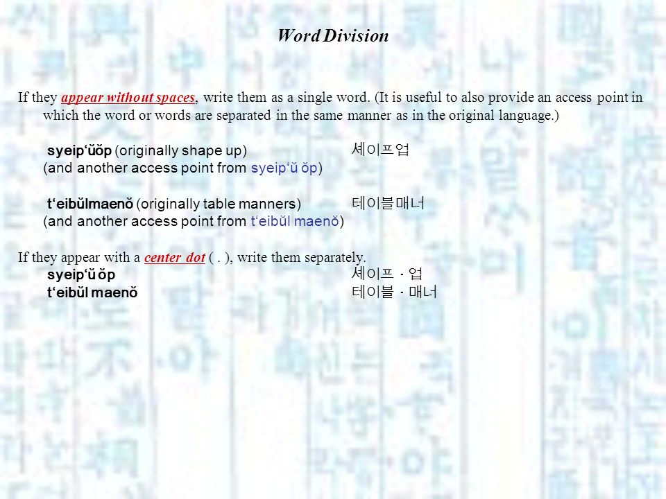 Word Division If they appear without spaces, write them as a single word. (It is useful to also provide an access point in which the word or words are
