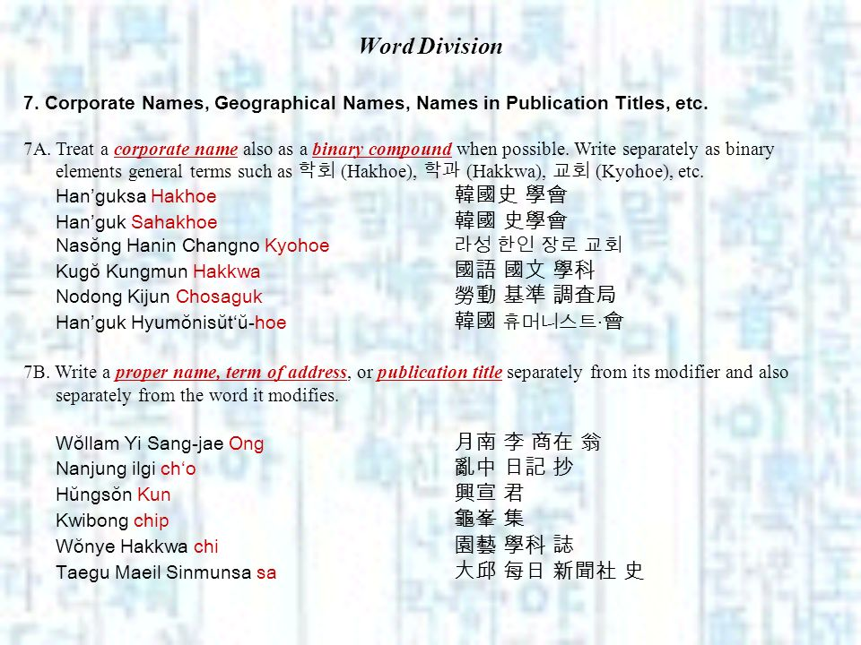 Word Division 7. Corporate Names, Geographical Names, Names in Publication Titles, etc. 7A. Treat a corporate name also as a binary compound when poss