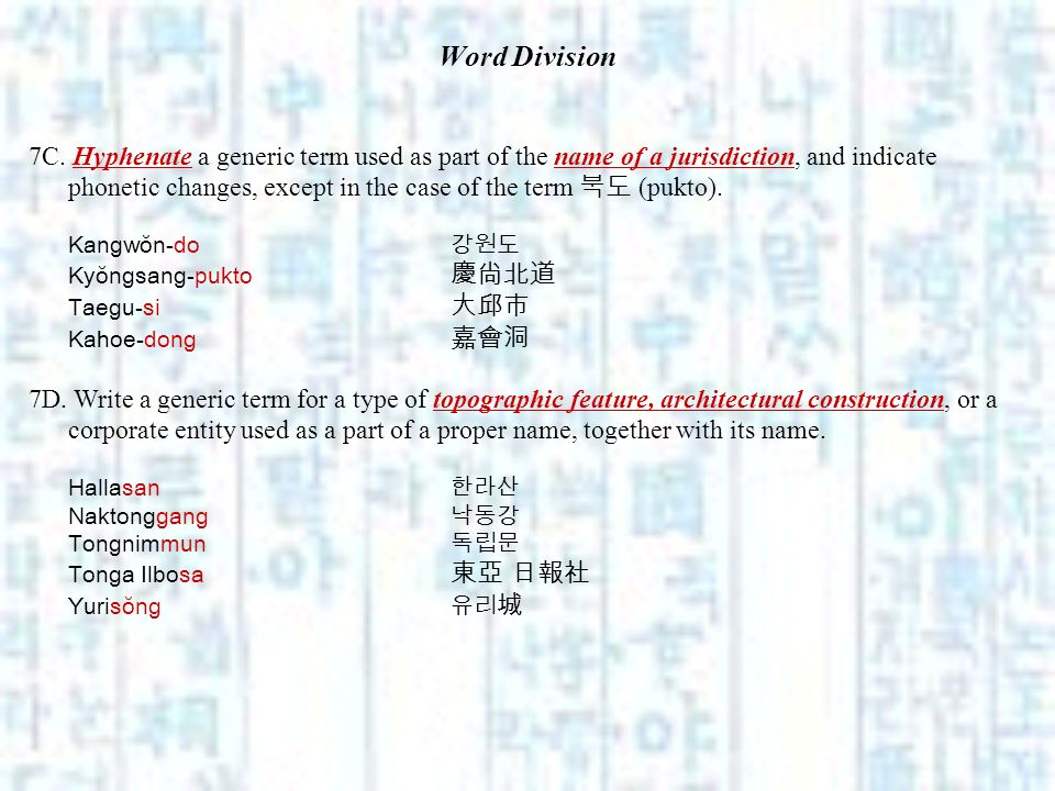 Word Division 7C. Hyphenate a generic term used as part of the name of a jurisdiction, and indicate phonetic changes, except in the case of the term (