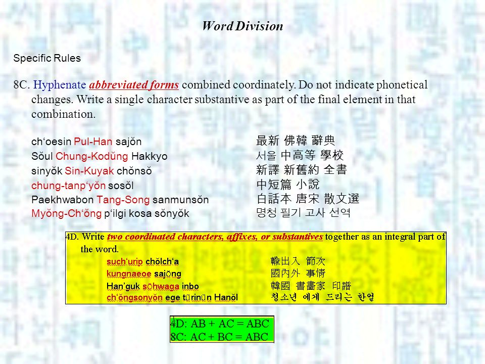 Word Division Specific Rules 8C. Hyphenate abbreviated forms combined coordinately. Do not indicate phonetical changes. Write a single character subst