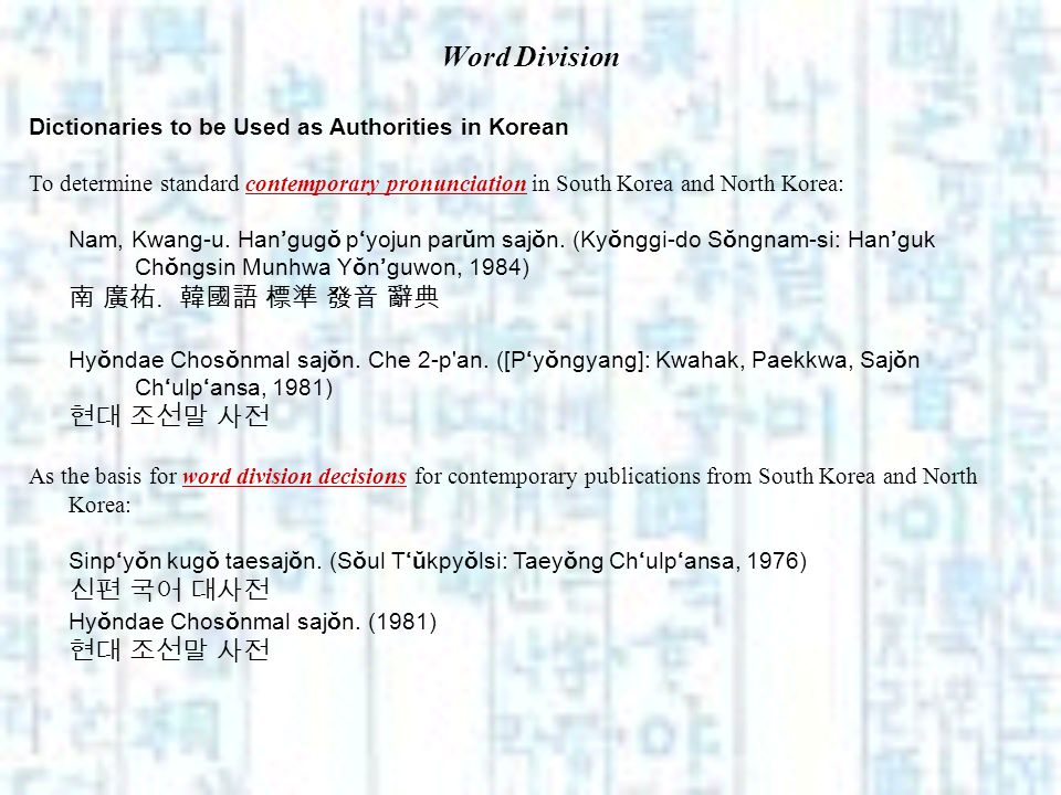Word Division Dictionaries to be Used as Authorities in Korean To determine standard contemporary pronunciation in South Korea and North Korea: Nam, K