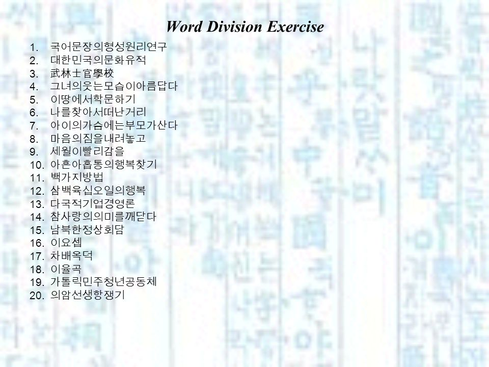 Word Division Exercise 1. 2. 3. 4. 5. 6. 7. 8. 9. 10. 11. 12. 13. 14. 15. 16. 17. 18. 19. 20.