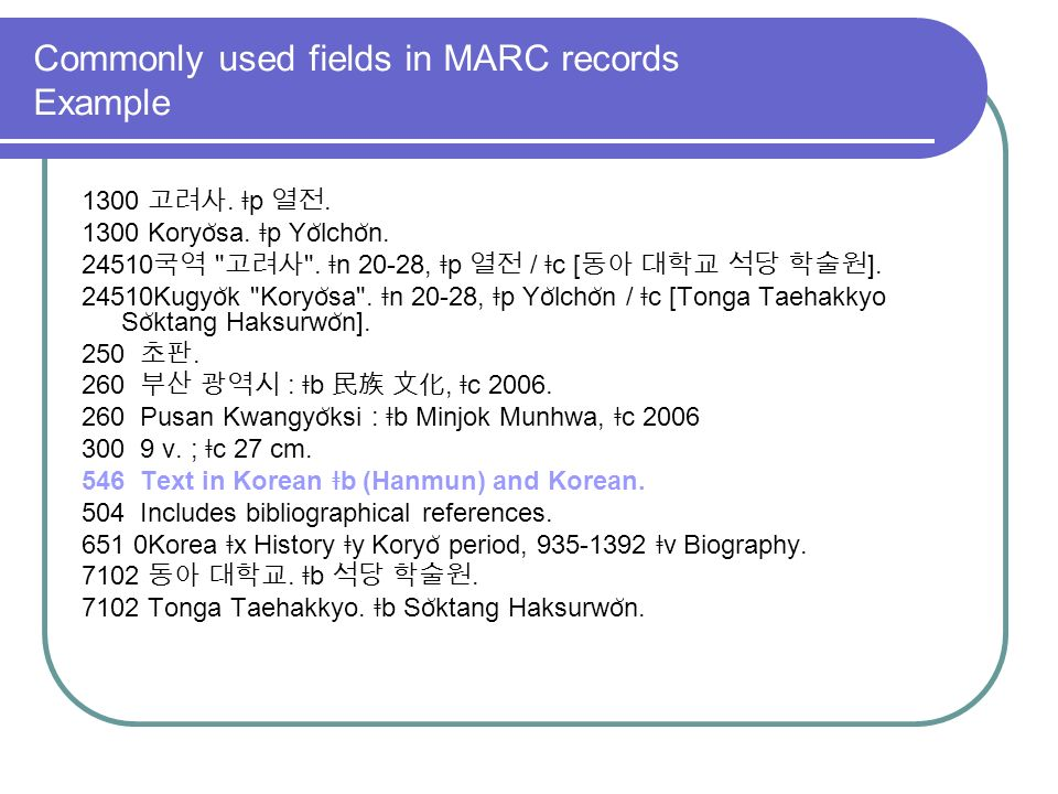 Commonly used fields in MARC records Example 1300.
