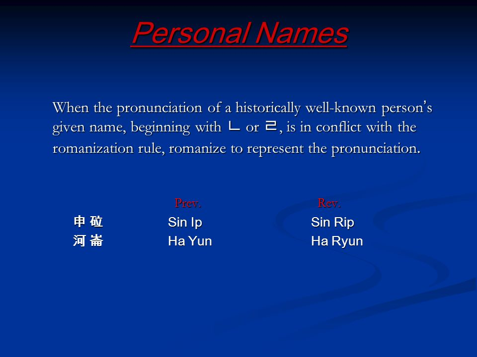 Personal Names When the pronunciation of a historically well-known person s given name, beginning with or, is in conflict with the romanization rule,