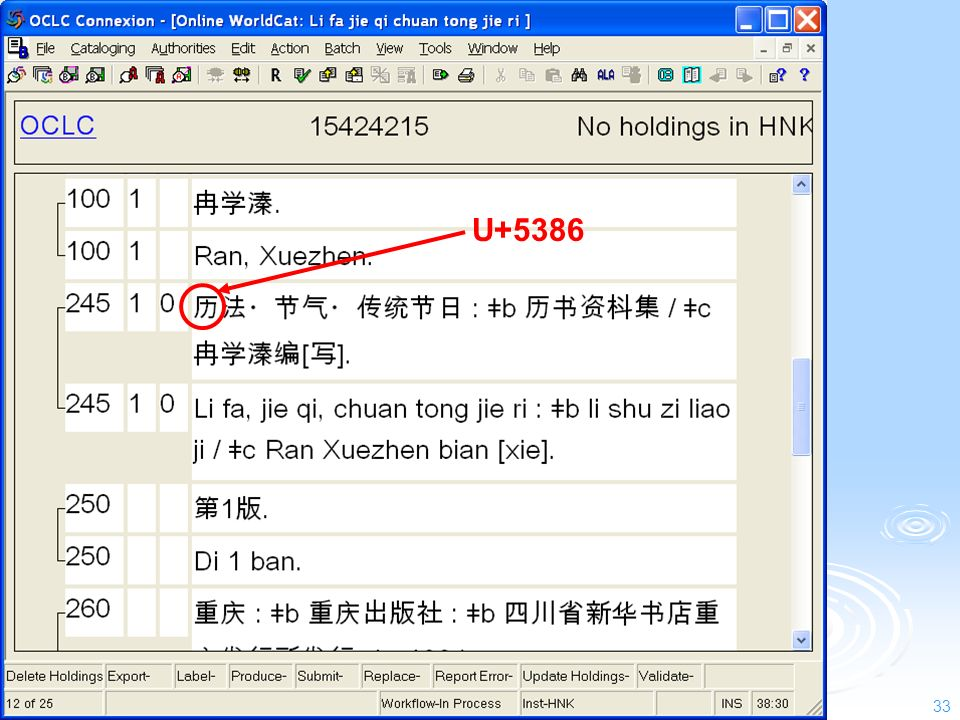 EACC to Unicode Migration – K.T. Lam, HKUST Library 33 U+5386