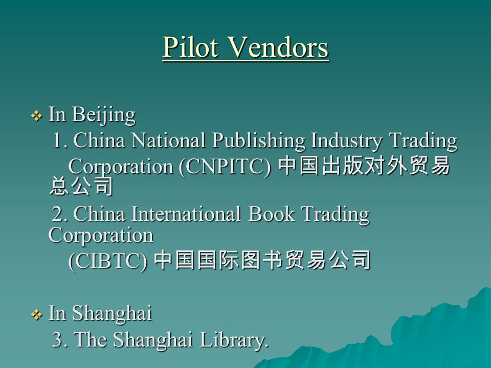 Pilot Vendors In Beijing In Beijing 1. China National Publishing Industry Trading 1. China National Publishing Industry Trading Corporation (CNPITC) C