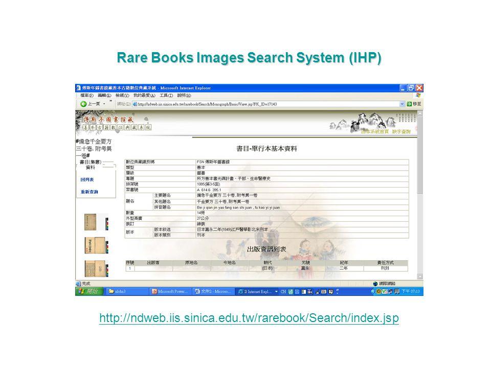 http://ndweb.iis.sinica.edu.tw/rarebook/Search/index.jsp Rare Books Images Search System (IHP)