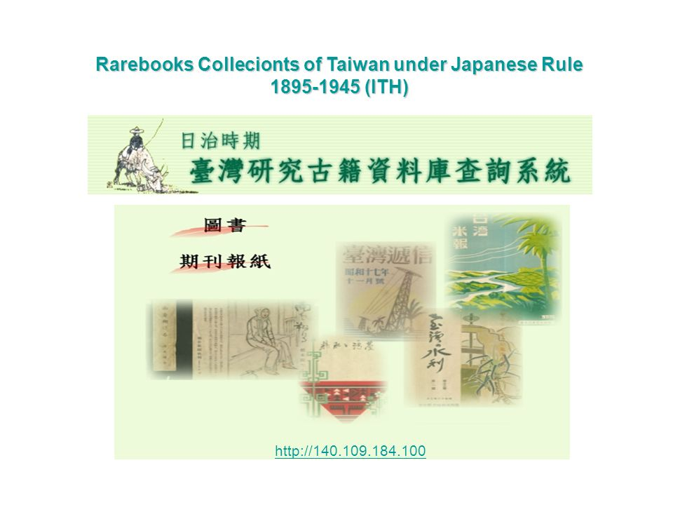 http://140.109.184.100 Rarebooks Collecionts of Taiwan under Japanese Rule 1895-1945 (ITH)