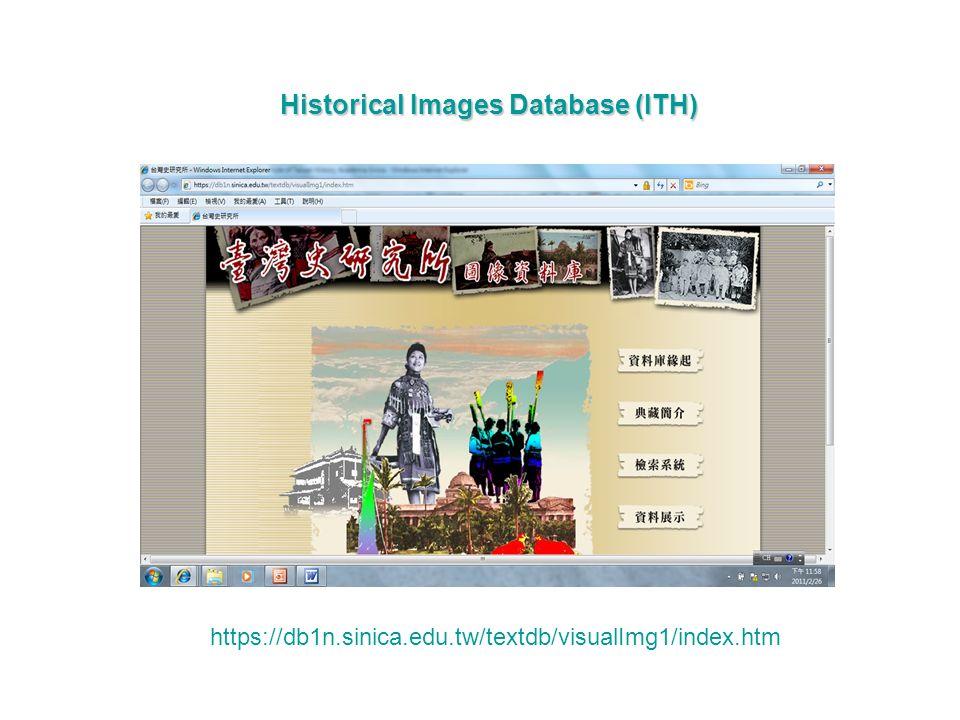 Historical Images Database (ITH) https://db1n.sinica.edu.tw/textdb/visualImg1/index.htm