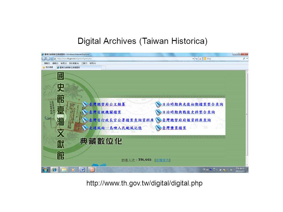 Digital Archives (Taiwan Historica) http://www.th.gov.tw/digital/digital.php